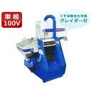 オータケ インペラ籾すり機 FSE28G-SM (単相100V/グレイダー付) 【返品不可】