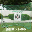ナンエイ ゴルフネット GN-720専用 『張替えネット』 [r20]