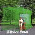 ナンエイ ゴルフネット GN-3060 専用 『張替えネット』 [r20]