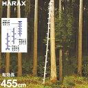 ハラックス 枝打ち梯子 ワンダ WR-45 (有効長455cm)