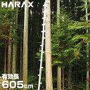 ハラックス 枝打ち梯子 ワンダ WR-60 (有効長605cm) [ハシゴ はしご][r20]