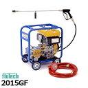 フルテック 高圧洗浄機 2015GF (高圧ホース30m付/ガソリンエンジン式) [r11][s4-070]