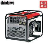 【代引手数料&】【新ダイワ エンジンウェルダー EGW135】2〜3.2Φ棒OK!発電機能付エンジン溶接機新ダイワ エンジン溶接機 EGW135 (発電機能付き) [エンジンウェルダー]