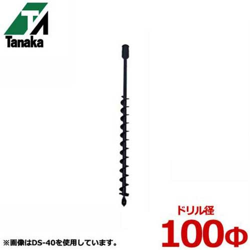 タナカ エンジンオーガー 専用ドリル DS-100 (ドリル径100Φ) [アースオーガー 穴掘り機][r10][s1-120]
