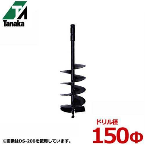 タナカ エンジンオーガー 専用ドリル DS-150 (ドリル径150Φ) [アースオーガー 穴掘り機][r10][s1-120]