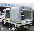 アルミス 軽トラック幌 KST用 替えシート [r20]