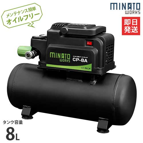 ミナト オイルレス型エアーコンプレッサー CP-8A (100V/タンク容量8L) [エアコンプレッサー][r10][s1-120][w400]
