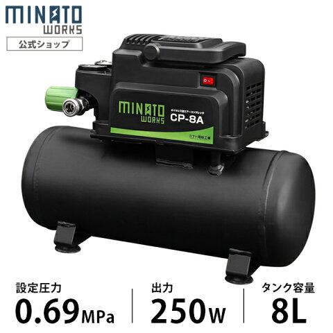 ミナト オイルレス型エアーコンプレッサー CP-8A (100V/タンク容量8L)