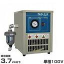 東芝 冷凍式エアドライヤー AD-37F (単相100V/適応コンプレッサー3.7kW以下) [r21][s4-999]【返品不可】
