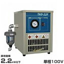 東芝 冷凍式エアドライヤー AD-22F (単相100V/適応コンプレッサー2.2kW以下) [r21]