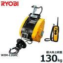 リョービ リモコン電動ウインチ WIM-126RC (100V/130kg)無線リモコン付き [リョービ 電動ウィンチ][r11][s1-120]