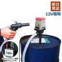 工進 12V電動ドラムポンプ 『ラクオート』 FP-2512 (バッテリー式) [ドラム缶 ポンプ][r10][s5-005]