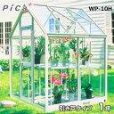 屋外用ガラス温室WP-10H(引き戸タイプ/1坪/天窓付)[r20]