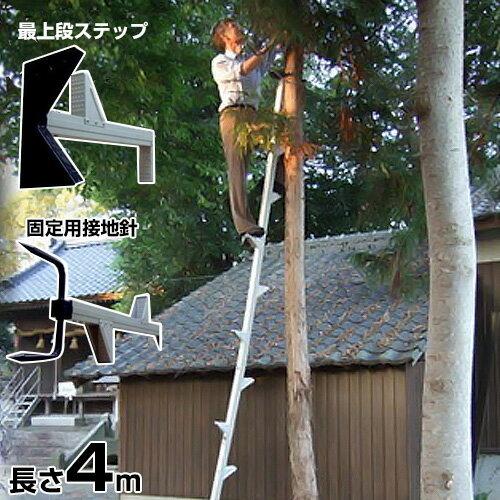 アルミ製 枝打ち梯子 FK-4 (2段継/最大重量100kg/長さ4m) [はしご ハシゴ][r20]
