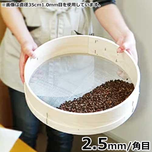 木製丸とおし 2.5mm/角目 (直径35cm/亜鉛網)