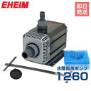 エーハイム(EHEIM) 水陸両用ポンプ 1260 (流量2400L/h、淡水・海水両用)