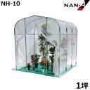 ナンエイ 園芸温室 NH-10型 (1.0坪/入口ファスナー式) [小型ビニールハウス][r20]