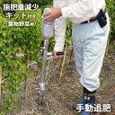 ハナオカ アルミ追肥機 施肥量減少キット付き ALT-01H 《葉物野菜専用仕様》 (ペットボトルタイプ) [肥料散布機・追肥機][r20]