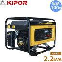 KIPOR ガソリン発電機 KGE2.2 (単相100V/2.2kVA/低騒音型) ガソリンエンジン発電機