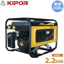 KIPOR ガソリン発電機 KGE2.2 (単相100V/2.2kVA/低騒音型) [ガソリンエンジン発電機][r21]