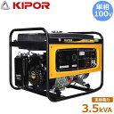 KIPOR ガソリン発電機 KGE3.5 (単相100V/3.5kVA/低騒音型) [ガソリンエンジン発電機][r21]