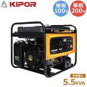 KIPOR ガソリン発電機 KGE5.5E (単相100V/単相200V/5.5kVA/低騒音型)