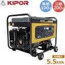 KIPOR ガソリン発電機 KGE5.5E3Ph (単相100V/三相200V/5.5kVA/低騒音型)