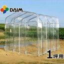 第一ビニール 小型ビニールハウス 『ダイムハウス』 1坪用 [雨よけハウス 温室栽培][r10][s5-020]