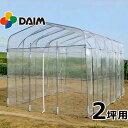 第一ビニール 小型ビニールハウス 『ダイムハウス』 2坪用 [雨よけハウス 温室 栽培][r10][s4-030]