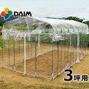 第一ビニール 小型ビニールハウス 『ダイムハウス』 3坪用 [雨よけハウス 温室 栽培][r10][s4-050]