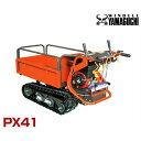 ヤマグチ クローラー運搬車 PX41 (積載400kg/手動ダンプ) 【返品不可】 エンジン式 動力運搬車