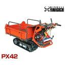 ヤマグチ クローラー運搬車 PX42 (積載400kg/三方開閉式ドア/手動ダンプ) エンジン式 動力運搬車