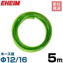 エーハイム Φ12/16ホース 5m (吸水・排水用) 4004940 [EHEIM エーハイム][r10][s1-120]