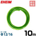 エーハイム Φ12/16ホース 10m (吸水・排水用) 4004940 [EHEIM]