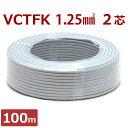 電線 VCTFKケーブル 『小判コード』 (2芯/1.25mm2×100m巻き) [r11][s1-120]