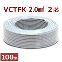 電線 VCTFKケーブル 『小判コード』 (2芯/2.0mm2×100m巻き) [r11][s1-120]