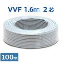電線 VVFケーブル 『VAコード』 (2芯/1.6mm×100m巻き) [r11][s1-120]