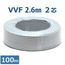 電線 VVFケーブル VAコード (2芯/2.6mm×100m巻き)