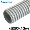 カナフレックス ダクトホース 『ダクトEE型』 Φ250×10m巻 DC-EE-250-T (10インチ) [カナフレックス kanaflex 排気ホース 送風...