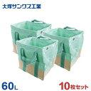 大塚サンクス工業 自立万能袋 グリーンフゴ #40 《10枚組セット》 (容量60L/底部二重補強) [自立型 ゴミ袋 ごみ袋][r20]