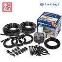 タカギ 簡単水やりシステム スターターキット GKK101 (家庭菜園用)