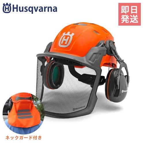 ハスクバーナ 高機能型ヘルメット 『フォレストヘルメット・テクニカル』 585058401 (バイザー+イヤマフ付) [Husqvarna チェンソー チェーンソー][r10][s1-120]