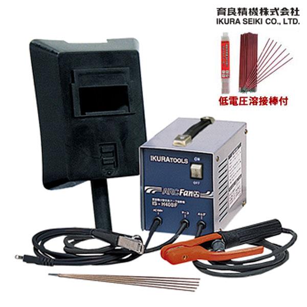 イクラ 100V交流アーク溶接機 IS-H40BF 《低電圧溶接棒1.4Φ×500g付セット》 [育良精機 交流溶接機][r10][w400][s1-120]