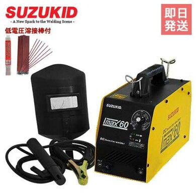 スズキッド直流インバーター溶接機アイマックス60(単相100V専用)[スター電器SUZUKIDSIM-60]