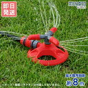 ミナト 園芸散水用 回転式スプリンクラー GHL-SP02