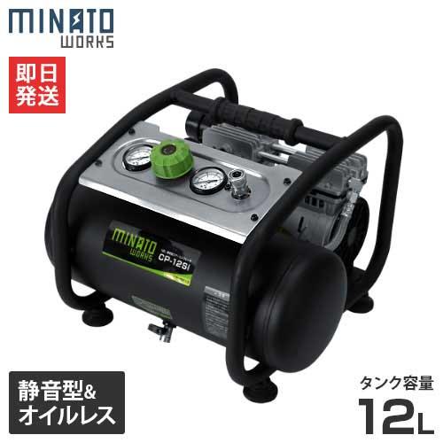 ミナト 静音オイルレス型エアーコンプレッサー CP-12Si (100V/タンク容量12L) [エアコンプレッサー][r10][w1200][s3-140]
