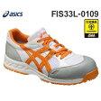 アシックス 作業靴 『ウィンジョブ33L ホワイト×オレンジ』 FIS33L-0109 (JSAA規格B種認定/ローカット/耐油底/先芯入り) [安全靴 スニーカー][r20]