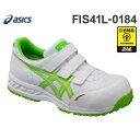 アシックス 作業靴 『ウィンジョブ41L ホワイト×ジャスミングリーン』 FIS41L-0184 (JSAA規格B種認定/ローカット/耐油底/先芯入り) [安全...