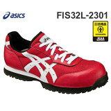 アシックス 作業靴 『ウィンジョブ32L レッド×ホワイト』 FIS32L-2301 (JSAA規格B種認定/ローカット/耐油底/先芯入り) [安全靴 スニーカー][r20]