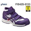 アシックス 作業靴 『ウィンジョブ42S ホワイト×パープル』 FIS42S-0133 (JSAA規格A種認定/ハイカット/耐油底/先芯入り) [安全靴 スニーカー][r20]